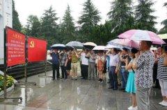 湘潭市公路管理局在职党员赴芷江开展爱国主义教育活动