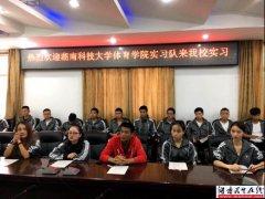 湘潭湘钢一中召开湖南科技大学体育学院实习队见面会