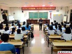 湘潭湘钢一中召开新一届学生会、团委会换届选举大会