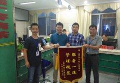 永兴县不动产登记中心高效服务群众喜获锦旗