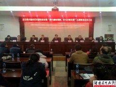 湘潭县交通运输局――践行廉政准则 争当开路先锋