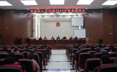 苏仙法院举行新春团拜会 共话新年新发展