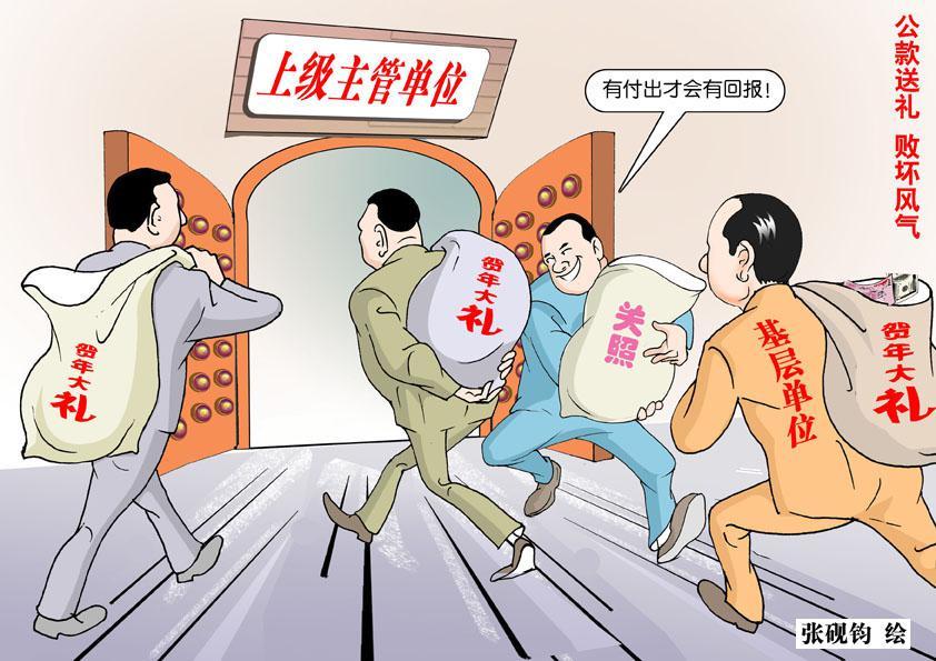 """张砚钧漫画图解反腐败、反""""四风""""――奢靡之"""