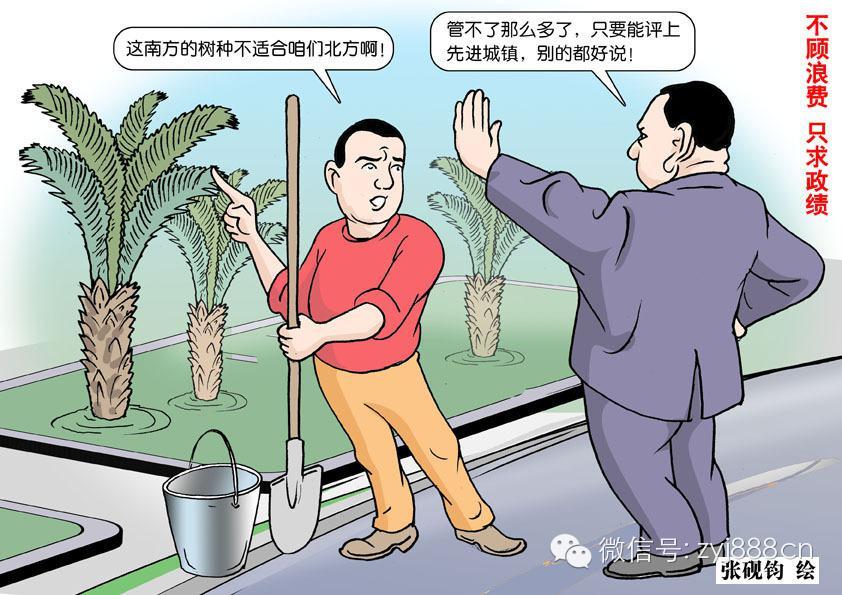 """张砚钧漫画图解反腐败、反""""四风""""―形式主义"""