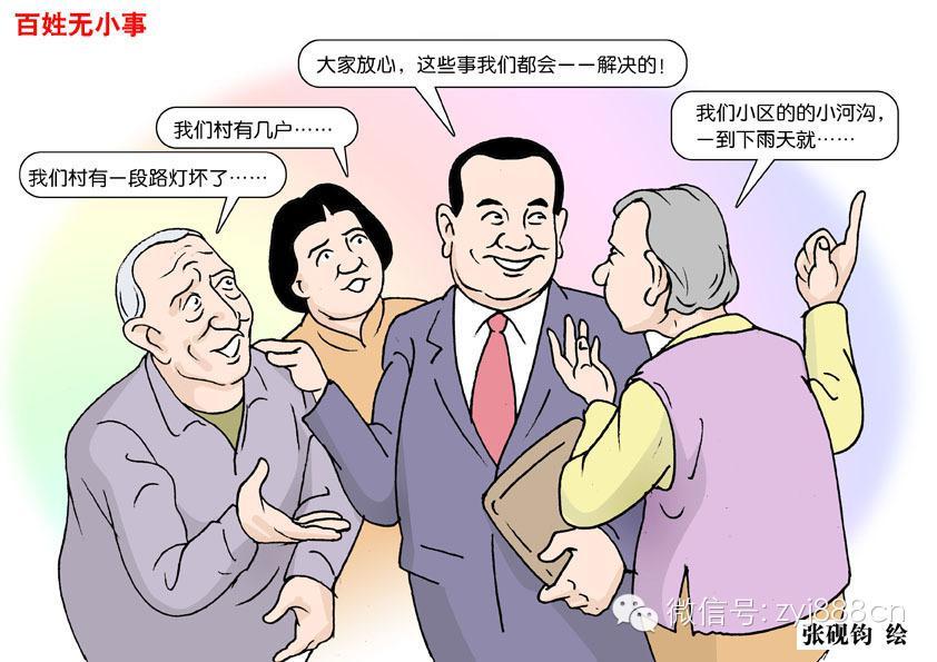 """张砚钧漫画图解反腐败、反""""四风""""―官僚主义"""