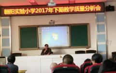 永兴朝阳小学召开教学质量分析暨教研工作会