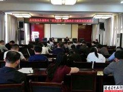 """湘潭县环保局召开""""四责四诺""""要求加强执行力建设工作部署会"""