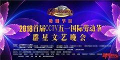 2018首届CCTV五一国际劳动节群星文艺晚会在京拉开序幕