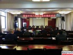 湘潭县环保局召开集体廉政谈话会议