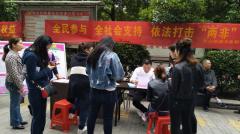 雨花区东山街道开展全民参与,依法打击两非违法行为宣传活动
