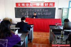 石门县南北镇中心学校党日活动促提升 践行承诺树典范