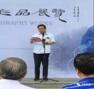 全国第二届陶瓷书法作品展在景德镇开幕