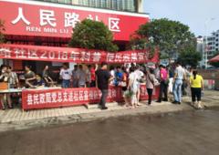 永兴县民政局:党员进社区开展法治宣传