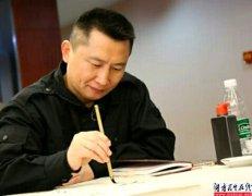 修身以德 修心还真--记湘潭县法院专职委员、书法家谷峰