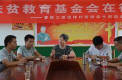 桂阳教育基金为理坪村建档立卡贫困学生发放助学金