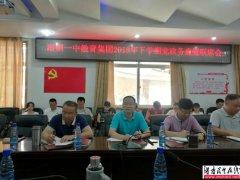 湘钢一中教育集团召开2018年下学期党政务虚暨联席会