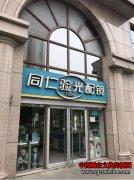 为同仁配镜亚运村店点赞:大品牌,值得信赖!