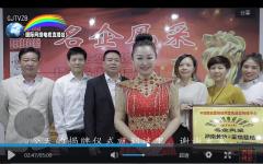 国际网络电视直播台《名企风采》长沙采编基地正式成立