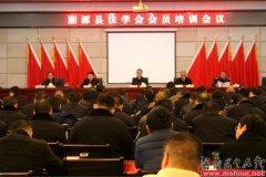 湘潭县政法大讲堂开班83名团体(个人)会员参加培训