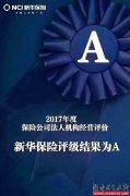 湘潭新华人寿保险的服务理念值得点赞