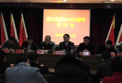 """永兴县便江街道:团拜会上敲响党风廉政建设""""警示钟"""""""