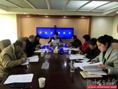 芷江检察院党组召开学习传达怀化市检察长会议精神