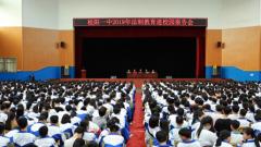 桂阳一中:两千多学生齐聚一堂接受法制教育