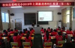 桂阳蓉峰完小:新进教师汇报课亮点纷呈获好评