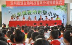 深圳福视明公司向资兴兰市完小捐赠资金物资100万