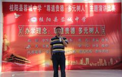 桂阳蓉城中学:教师登台演讲 颂扬办学理念