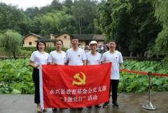 永兴教育基金会党支部赴红色基地开展主题党日活动