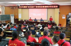 """永兴县教育基金会全面部署""""99公益日""""活动"""