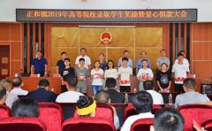 桂阳退休老干部热心公益助推正和教育蓬勃发展