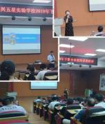 永兴五星实验学校:暑期强化修身课程研训