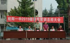 桂阳一中表彰军训优秀个人和集体