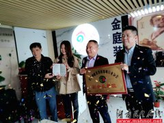 长沙市金庭装饰工程公司举行10周年庆典活动