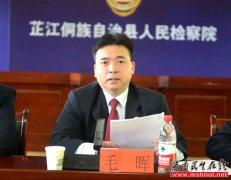 芷江检察院召开第二次政法队伍教育整顿座谈会