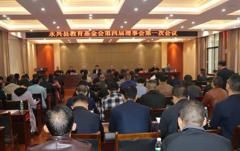 永兴县教育基金会第四届理事会第一次会议召开