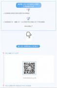 """关于湖南省居民健康码""""红、黄码""""人员服务紧急通告"""